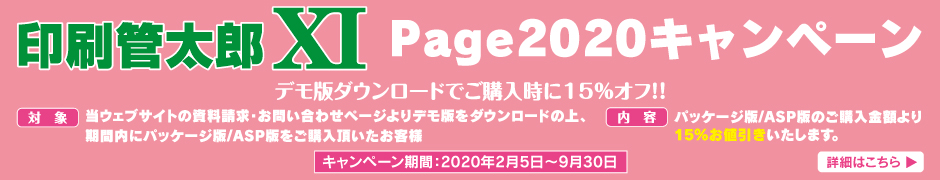 Page 2020