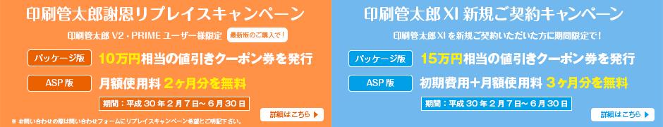 印刷管太郎キャンペーン
